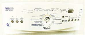 Контрольна панель (пластик) для пральної машини Whirlpool 480110100041